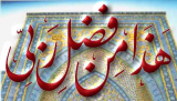 Islamic Calligraphy screensaver screenshot