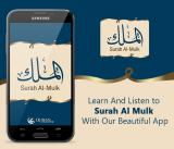 Surah Al-Mulk screenshot