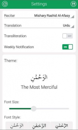 Surah Rahman Urdu Translation screenshot