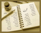 Urdu Quotes & Poetry - Shayari screenshot