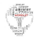 Wordaizer screenshot